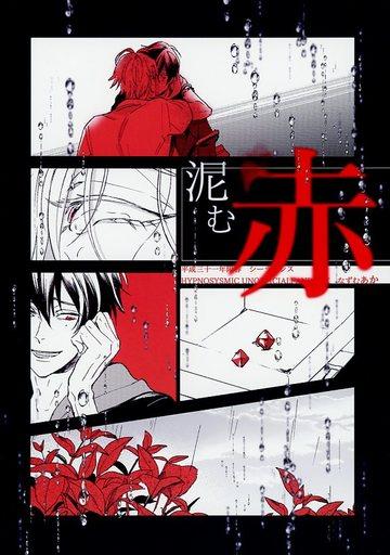 ヒプノシスマイク 泥む赤 (山田三郎×碧棺左馬刻×山田三郎) / シーラカンス
