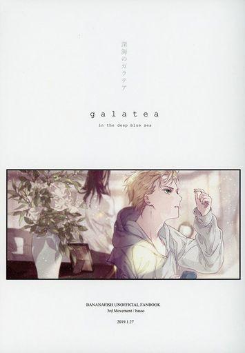 その他アニメ・漫画 深海のガラテア galatea (ブランカ×アッシュ) / 第三楽章
