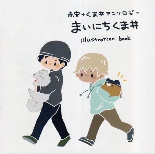 名探偵コナン 【単品】まいにちくま井 (赤井秀一×安室透) / てけとこ
