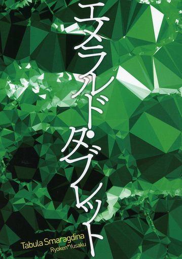 遊戯王 エメラルド・タブレット (鴻上了見×藤木遊作) / Astral Sophia