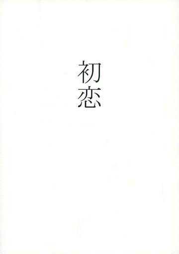 進撃の巨人 初恋 (エルヴィン×リヴァイ) / 光式オランピア