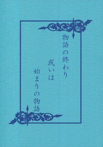 名探偵コナン 物語の終わり或いは始まりの物語 (工藤新一) / AWU