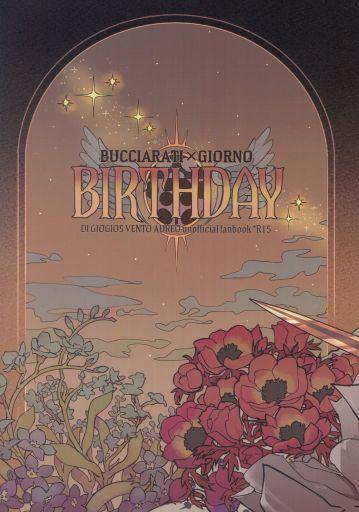 ジョジョの奇妙な冒険 BIRTHDAY (ブチャラティ×ジョルノ) / 迷走自転車