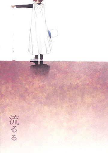 名探偵コナン 流るる (黒羽快斗×江戸川コナン) / Mistless