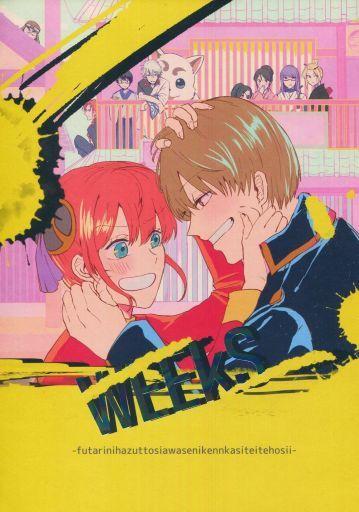 銀魂 WEEKS (沖田総悟×神楽) / とまとさらだ