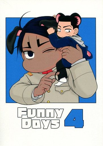 ゴールデンカムイ Funny Days 4 (鯉登音之進×月島基) / ものんべ