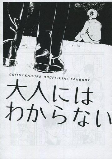 銀魂 【コピー誌】大人にはわからない (沖田総悟×神楽) / けんちじ
