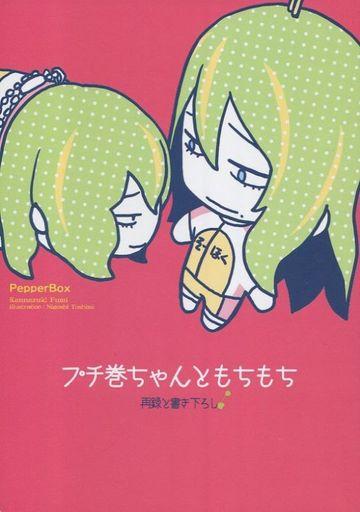 弱虫ペダル プチ巻ちゃんともちもち (東堂尽八×巻島裕介) / PepperBox