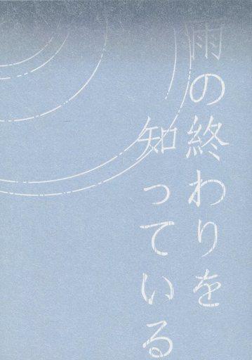 おそ松さん 雨の終わりを知っている (一松×カラ松) / みおか家