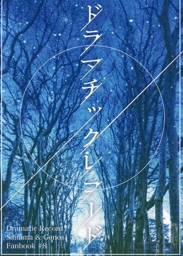 ワンパンマン ドラマチックレコード (カップリングなし) / ジレンマ28