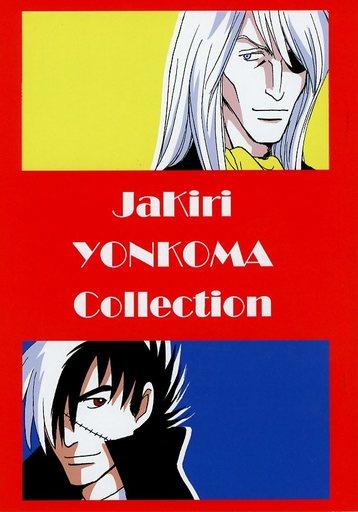 ブラック・ジャック ジャキリ四コマ集 JaKiri YONKOMA Collection (ブラック・ジャック×キリコ) / Doppelmond