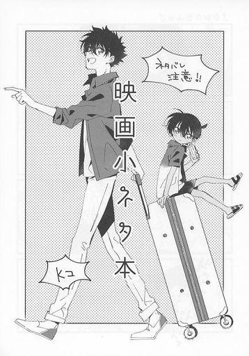 名探偵コナン 映画小ネタ本 (黒羽快斗×江戸川コナン) / macoma