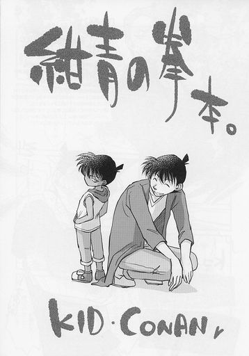 名探偵コナン 紺青の拳本。 (黒羽快斗×江戸川コナン) / とぱ。