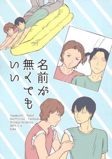 弱虫ペダル 名前が無くてもいい (新開隼人×荒北靖友) / kome