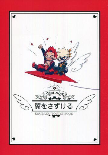僕のヒーローアカデミア Red riot翼をさずける (切島鋭児郎×爆豪勝己) / 迷い道