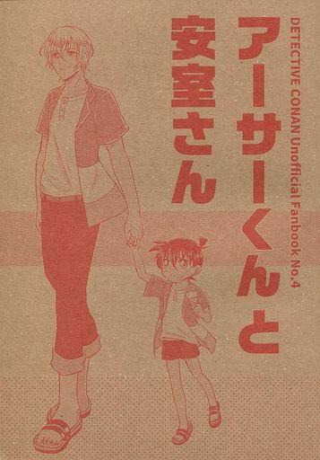 名探偵コナン アーサーくんと安室さん (安室透×江戸川コナン) / Sakura流
