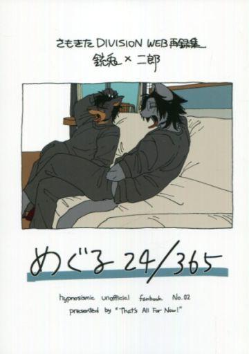 ヒプノシスマイク めぐる24/365 (入間銃兎×山田二郎) / とりあえず以上で!