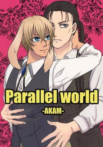名探偵コナン Parallel world (赤井秀一×安室透) / Hayate
