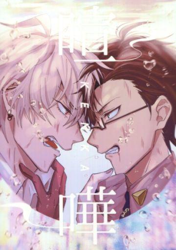 ヒプノシスマイク 喧嘩 (碧棺左馬刻×入間銃兎) / 辛党