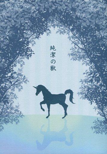 ユーリ!!! on ICE 純潔の獣 (ヴィクトル×勝生勇利) / Helen