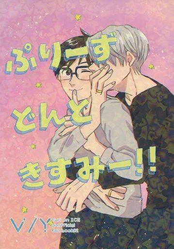 ユーリ!!! on ICE ぷりーずどんときすみー!! (ヴィクトル×勝生勇利) / sunaru