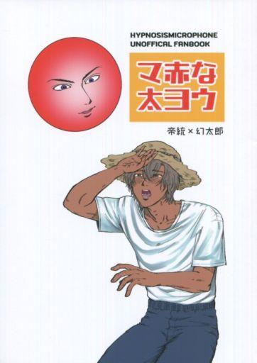 ヒプノシスマイク マ赤な太ヨウ (有栖川帝統×夢野幻太郎) / うさぎが好き