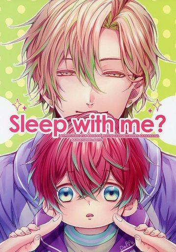 ヒプノシスマイク Sleep with me? (伊弉冉一二三×観音坂独歩) / バジラ