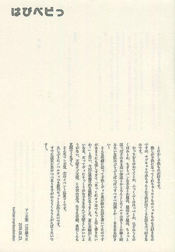 ユーリ!!! on ICE 【無料配布本】はぴベビっ (ヴィクトル×勝生勇利) / マンボ堂