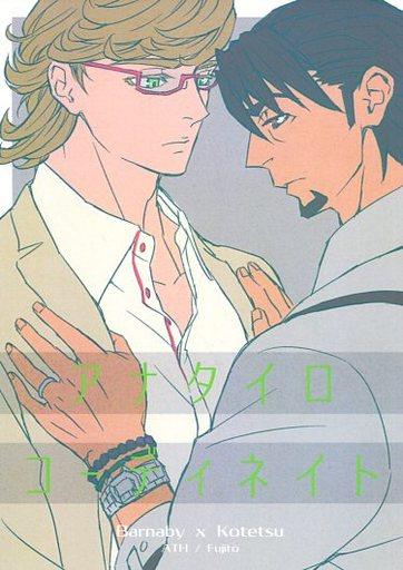 TIGER&BUNNY(タイガー&バニー) アナタイロ/コーディネイト (バーナビー×鏑木・T・虎徹) / ATH