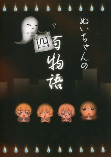 名探偵コナン ぬいちゃんの四物語 (赤井秀一×安室透) / そらりんちょ