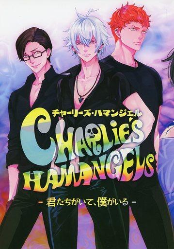 ヒプノシスマイク CHARLIE'S HAMANGELE チャーリーズ・ハマンジェル -君たちがいて僕がいる- (毒島メイソン理鶯、碧棺左馬刻、入間銃兎) / 北辰REGION/ボチロム