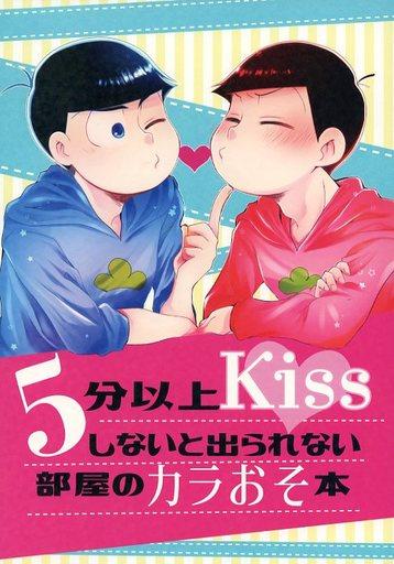 おそ松さん 5分以上kissしないと出られない部屋のカラおそ本 (カラ松×おそ松) / テンネンスイ(いちご味)