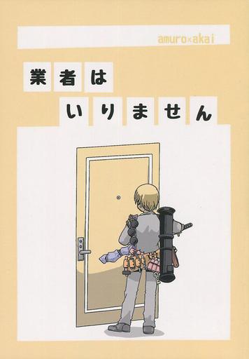 名探偵コナン 業者はいりません (安室透×赤井秀一) / 公紋塾
