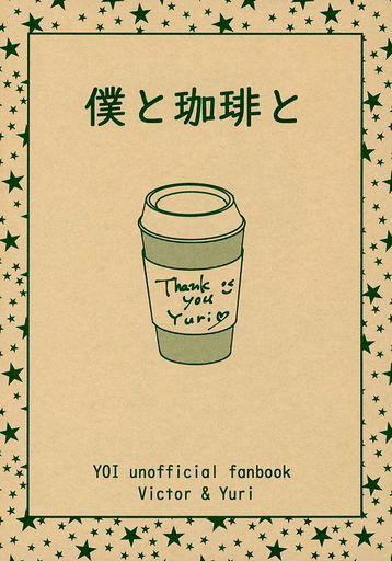 ユーリ!!! on ICE 【初版】僕と珈琲と (ヴィクトル×勝生勇利) / たろう夢ファーム