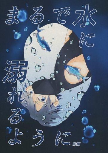 ナルト まるで水に溺れるように (うちはオビト、はたけカカシ) / 青い箱庭