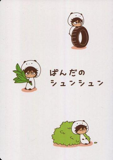 弱虫ペダル ぱんだのシュンシュン (金城真護×今泉俊輔) / ぶかぶかTシャツ