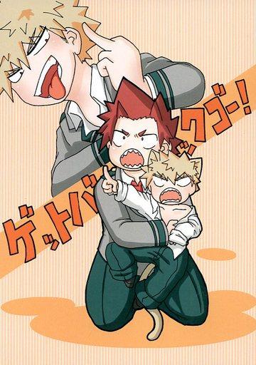 僕のヒーローアカデミア ゲットバックゴー! (切島鋭児郎×爆豪勝己) / 腹筋チョコレイト