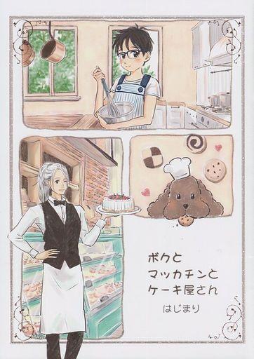 ユーリ!!! on ICE ボクとマッカチンとケーキ屋さん はじまり (ヴィクトル×勝生勇利) / あまなつ・めいこ