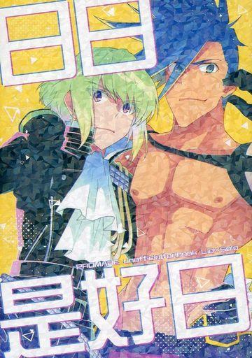 その他アニメ・漫画 日日是好日 (リオ×ガロ) / Polaris