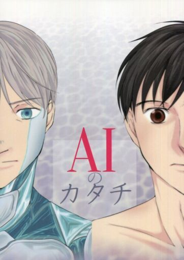 ユーリ!!! on ICE AIのカタチ (勝生勇利×ヴィクトル) / オオカミ