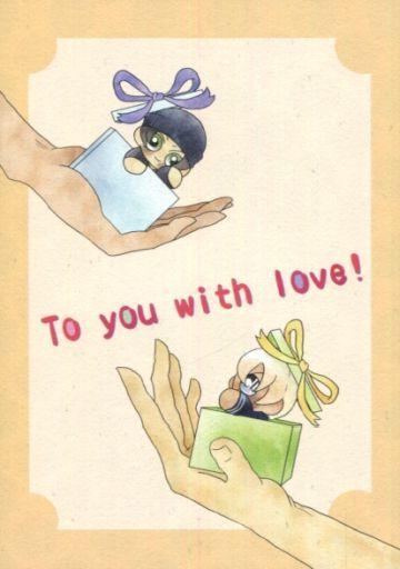 名探偵コナン To you with love! (赤井秀一×安室透) / おこめおこげ