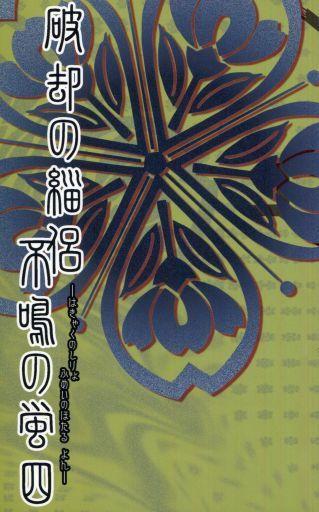 十二国記 破却の緇侶 不明の蛍・四 (オールキャラ) / 絳英紫極