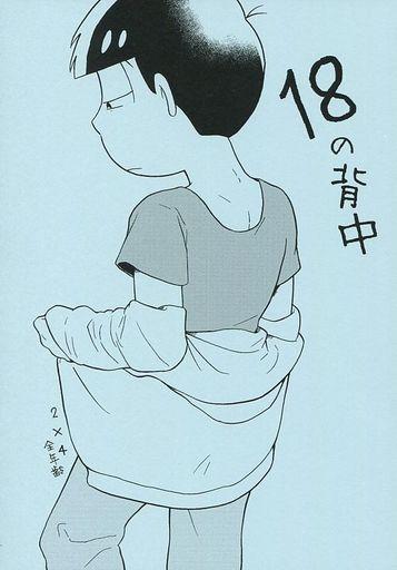 おそ松さん 18の背中 (カラ松×一松) / ハジけ明太
