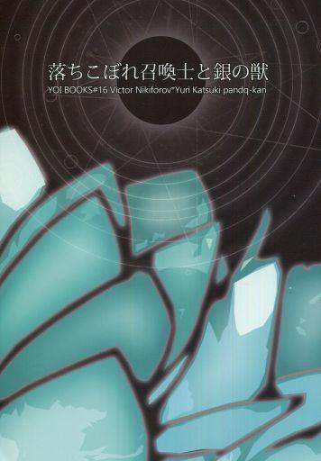 ユーリ!!! on ICE 落ちこぼれ召喚士と銀の獣 (ヴィクトル×勝生勇利) / ぱんだ缶