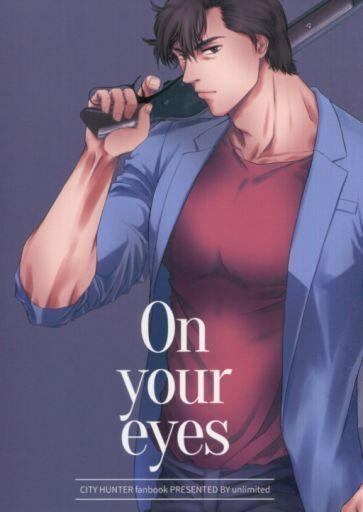シティーハンター On your eyes (冴羽リョウ×槇村香) / unlimited