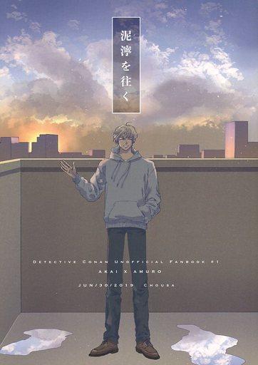 名探偵コナン 泥濘を往く (赤井秀一×安室透) / 調査