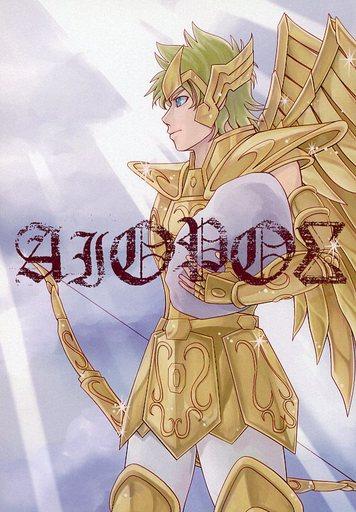 聖闘士星矢 AIOPOΣ (アイオロス) / さそりのからあげ