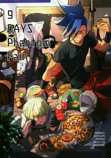 プロメア 9DAYS Phantom Pain (ガロ×リオ) / カタスミ