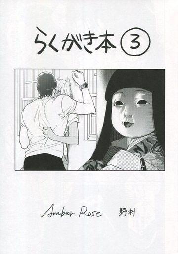 名探偵コナン 【無料配布本】らくがき本 3 (赤井秀一×安室透) / AMBER ROSE
