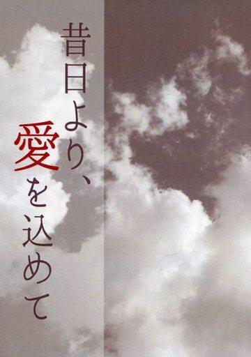 ユーリ!!! on ICE 昔日より、愛を込めて (ヴィクトル×勝生勇利) / アレキサンドライト